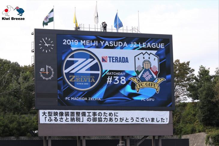 明治安田生命 J2リーグ 第38節 FC町田ゼルビア vs FC岐阜