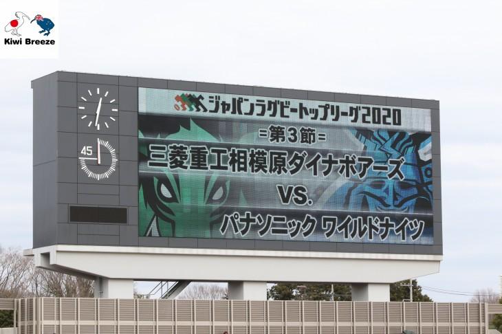 トップリーグ2020 第3節 三菱重工相模原ダイナボアーズ vs パナソニック ワイルドナイツ