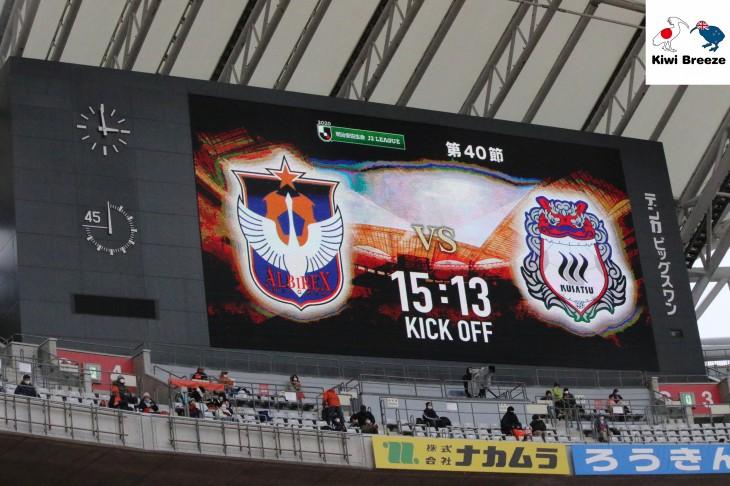 明治安田生命J2リーグ 第40節 アルビレックス新潟 vs ザスパクサツ群馬 レポート