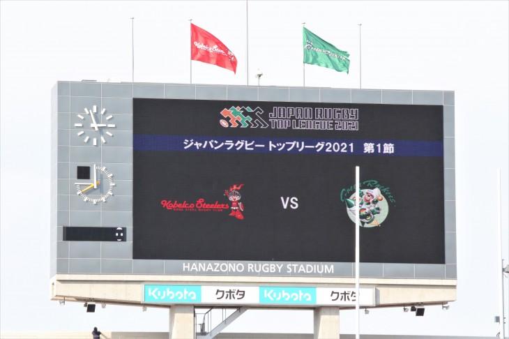 ジャパンラグビー トップリーグ 2021 第1節 神戸製鋼コベルコスティーラーズvsNECグリーンロケッツ