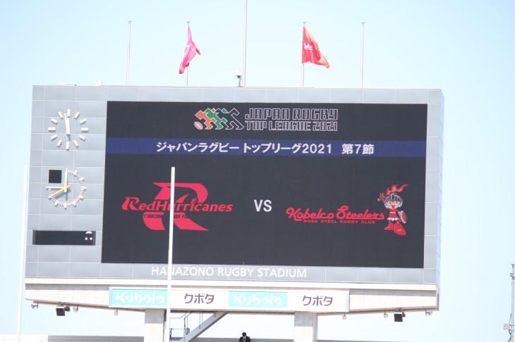 トップリーグ2021 リーグ戦 第7節 ホワイトカンファレンス NTTドコモレッドハリケーンズ vs 神戸製鋼コベルコスティーラーズ レポート