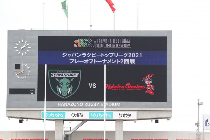 トップリーグ2021プレーオフトーナメント 2回戦 三菱重工相模原ダイナボアーズ vs 神戸製鋼コベルコスティーラーズ レポート