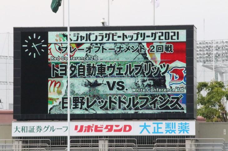 トップリーグ2021プレーオフトーナメント 2回戦 トヨタ自動車ヴェルブリッツ vs 日野レッドドルフィンズ  レポート