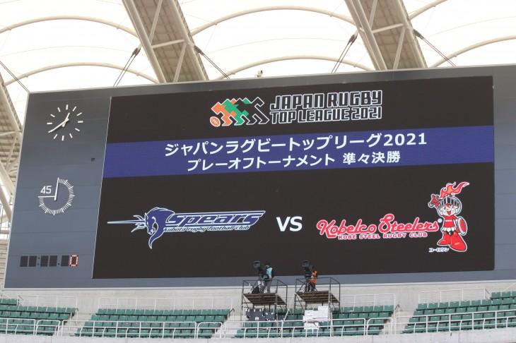 トップリーグ2021 プレーオフトーナメント 準々決勝 クボタスピアーズ vs 神戸製鋼コベルコスティーラーズ