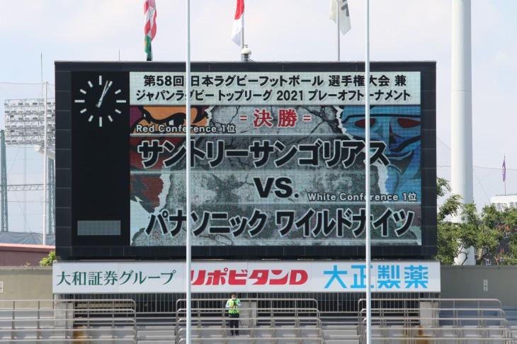 第58回日本ラグビーフットボール選手権大会 兼 トップリーグ2021プレーオフトーナメント 決勝 サントリーサンゴリアス vs パナソニック ワイルドナイツ